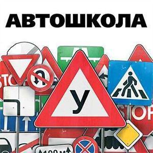 Автошколы Советской Гавани
