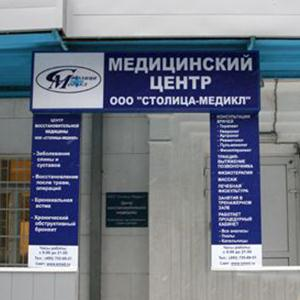 Медицинские центры Советской Гавани