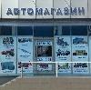 Автомагазины в Советской Гавани