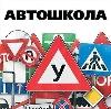 Автошколы в Советской Гавани