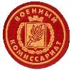 Военкоматы, комиссариаты в Советской Гавани