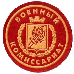Военкоматы, комиссариаты Советской Гавани